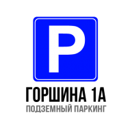Подземный паркинг – Горшина 1А